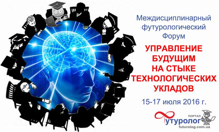 Междисциплинарный футурологический Форум