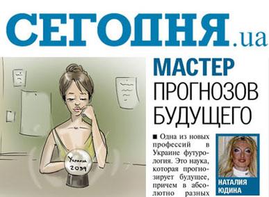 Интервью футуролога Наталии Юдиной в Газете СЕГОДНЯ. Профессии нашего века: способы зарабатывать, рожденные техническим прогрессом