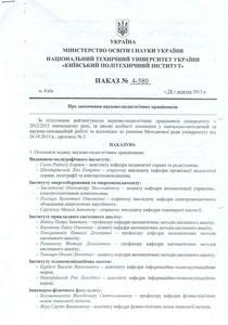 приказ ректора НТУУ