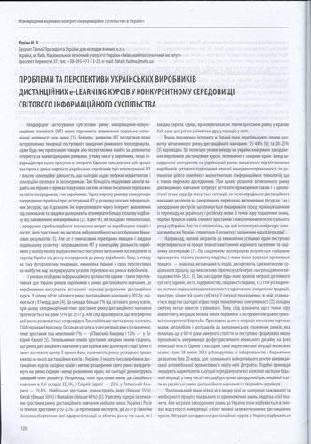 Проблемы и перспективы украинских производителей дистанционных e-learning курсов в конкурентной среде мирового информационного общества