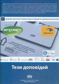 Тезисы Конгресса Информационное общество в Украине