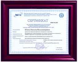 Сертификат Юдиной Н. на дистанционный курс Бренд-менеджмент