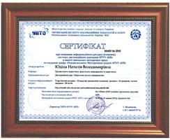 Сертификат Юдиной Н. на дистанционный курс Маркетинг малого предприятия