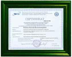 Сертификат Юдиной Н. на дистанционный курс Маркетинг страховых услуг