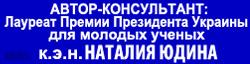 автор-консультант дистанционных курсов Портала Футуролог