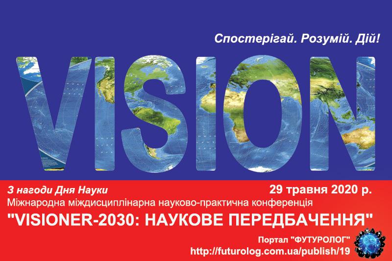 VISIONER-2030: наукове передбачення. Міжнародна міждисциплінарна науково-практична конференція Nonfiction-видавництво порталу Футуролог. Futurolog