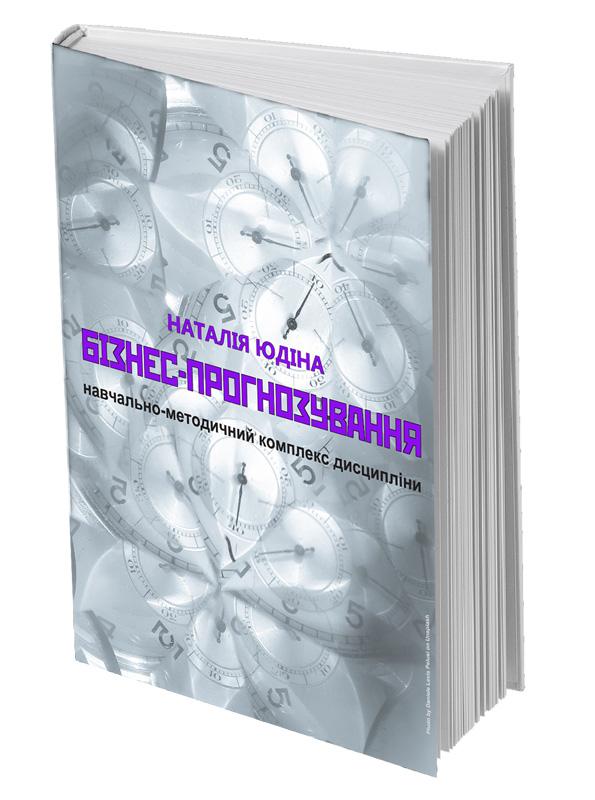Business Forecasting Nataliya Yudina Бізнес-прогнозування Наталія Юдіна Наталия Юдина, Лауреат Премии Президента Украины для молодых ученых Футуролог Futurolog